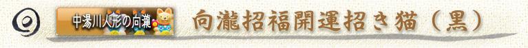 向瀧小さな売店 中湯川人形・向瀧限定品・【向瀧招福開運招き猫(黒)】