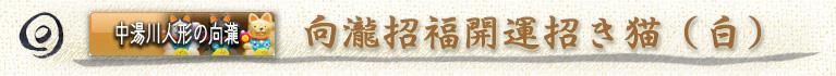向瀧小さな売店 中湯川人形・向瀧限定品・【向瀧招福開運招き猫(白)】