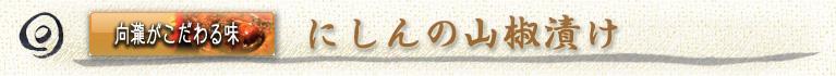 向瀧小さな売店 鯉の甘煮 ニシン にしん の 山椒漬け 棒たら ふき味噌 コシヒカリ