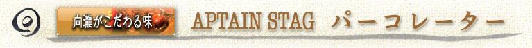 向瀧小さな売店 CAPTAIN STAGステンレス製 パーコレーター
