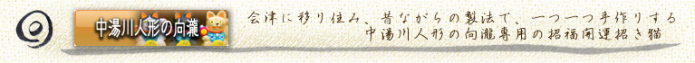 向瀧小さな売店 向瀧専用中湯川人形 招福 開運 招き猫